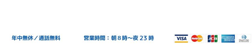 家の鍵・車・バイクの鍵で困った時は渋谷区の鍵屋にお電話ください